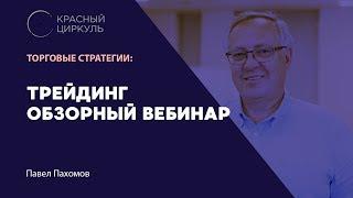 Трейдинг - Павел Пахомов