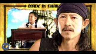 คาราบาว - เมด อิน ไทยแลนด์ [สังคายนา] (Official Music Video)