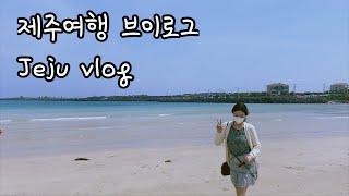 [Eng vlog] 제주도 여행 브이로그, 소노캄 제주…