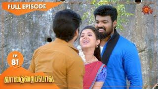 Vanathai Pola - Ep 81 | 22 March 2021 | Sun TV Serial | Tamil Serial