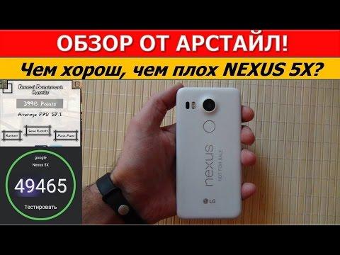 Обзор LG Nexus 5X подробно / от Арстайл /