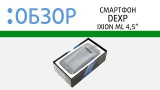 Dexp ixion 4.5 обзор
