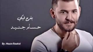 بفرح فيكي - حسام جنيد ( ضميني )