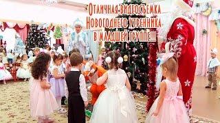 Видеосъёмка новогоднего утренника в г. Иваново и области. Младшая группа.(Видео съемка Новогоднего утренника в детском саду г. Иваново выпускная группа. Видеосъёмка происходит..., 2016-11-05T08:46:27.000Z)