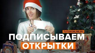 Подписываем открытки подписчикам: результаты конкурса🎄   Новый год в TutorOnline