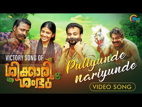 Victory Song Of Shikkari Shambhu | Puliyunde Nariyunde Song Video| Kunchacko Boban |Sreejith Edavana