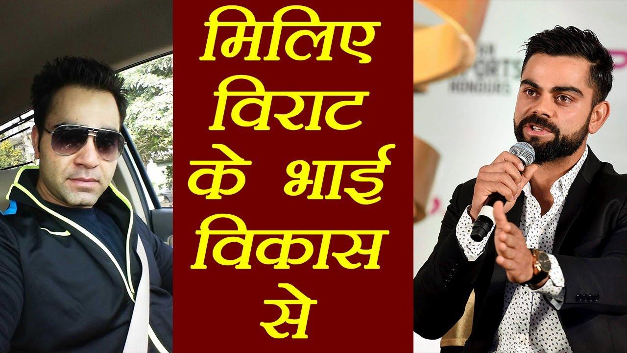 Virat Kohli S Brother Vikas Kohli S Life And Facts वनइ ड य ह द
