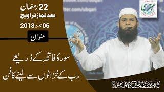 22nd Ramadan 2018, After Taraweeh || Surah e Fatiha ky Zariye Rab ky Khazano sy Lainy ka Fun ||