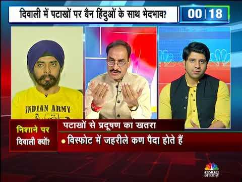 Awaaz Adda | Is Ban On Firecrackers In Delhi a Move Against Hindu Festivals?