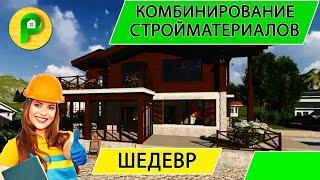 Строительство комбинированный дом, стиль Шале, из камня, из пеноблоков, из бруса | РЕМСТРОЙСЕРВИС
