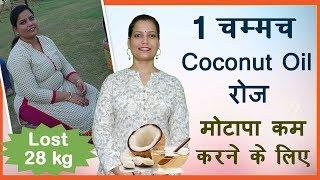 1 Spoon Coconut Oil daily - कैसे कमर पतली करने में मदद करेगा – By Seema