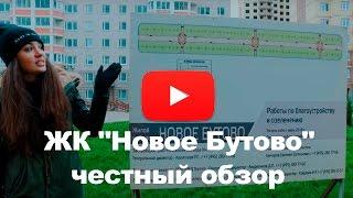видео Застройщик Москвы и области Донстрой - новостройки, контакты - Квартирный контроль