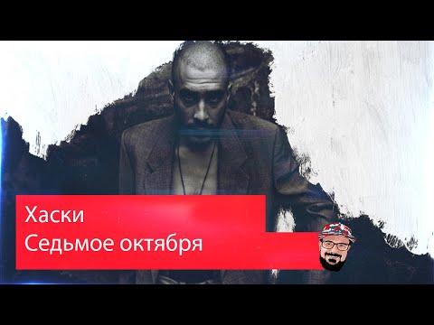 💥 Иностранец реагирует на Хаски - Седьмое октября