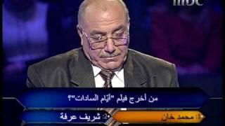 من سيربح المليون الجزء 2 - 2010-03-23