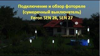 Подключение и обзор фотореле (сумеречный выключатель) SEN 26, SEN 27(Фотореле Feron SEN 26, SEN 27-настройка,обзор параметров,подключение приборов. http://elek-mag.uaprom.net/p1154627-fotorele-feron-sen.html..., 2015-08-29T11:52:56.000Z)