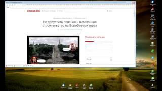 Сhange.org - накрутка голосований(, 2015-06-22T09:04:26.000Z)
