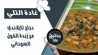 دجاج تايلاندي مع زبدة الفول السوداني - غادة التلي