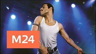 В Сети появился первый трейлер фильма о группе Queen - Москва 24
