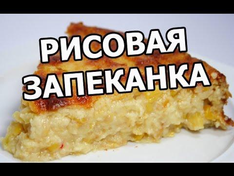 Рисовые запеканки - Все рецепты России