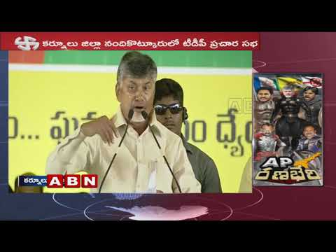 AP CM Chandrababu Naidu speech in TDP Public Meeting at Nandikotkur | ABN Telugu
