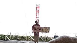 3月31日 #香川県 #瀬戸大橋記念公園 #天津木村 #エロ詩吟.