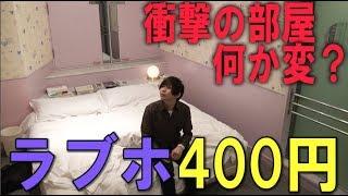 【一泊400円】謎のラブホテルの部屋がヤバい!?実際に泊まってみたら。。