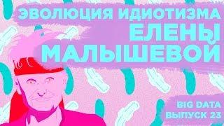 Эволюция идиотизма Елены Малышевой | BIG DATA