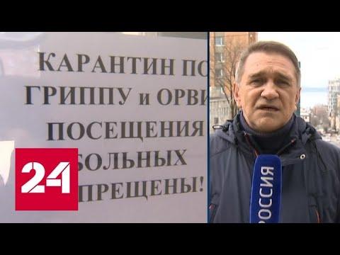 Ограничен въезд на островные территории Владивостока - Россия 24