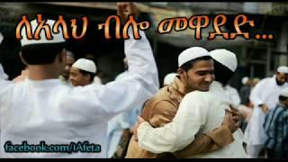 Le Allah Belo Mewaded