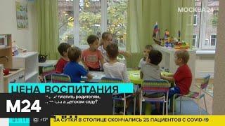 В Москве возобновили работу детские сады - Москва 24