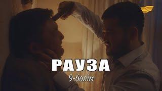 «Рауза» телехикаясы. 9-бөлім / Телесериал «Рауза». 9-серия