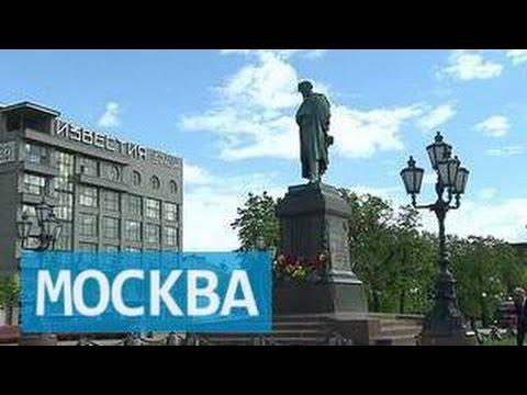 Памятник Пушкину в Москве.