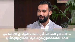 عبدالسلام القضاة - أثر منصات التواصل الاجتماعي على المستخدمين من ناحية الإدمان والإكتئاب