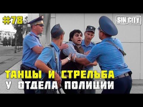 Город Грехов 78