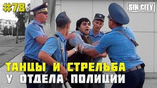 ГОРОД ГРЕХОВ 78 - АСТРАХАНСКАЯ ПОЛИЦИЯ ПРОТИВ КАВКАЗЦЕВ