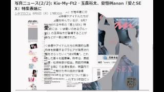 キスマイ玉森裕太が「anan」SEX特集の表紙に マガジンハウスは8月7日、...