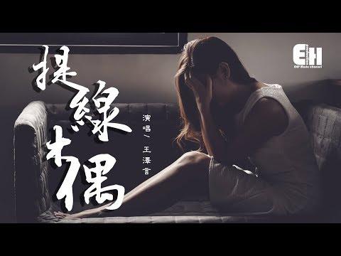 王澤言 - 提線木偶『待