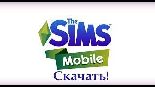 |The Sims Mobile|Скачать симс на андроид!|