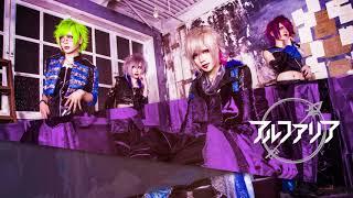 アルファリア 2018年1月10日(水) 1st SINGLE RELEASE!! TYPE-A 価格2000...