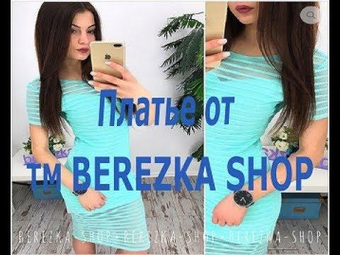 Покупка, платье от тм BEREZKA SHOP