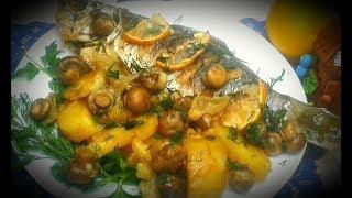 Вкусный обед или ужин из доступных продуктов!Для всей семьи.РЫБА Запеченная с Овощами и Грибами