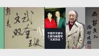 История жизни мастера Го Лян из Японии