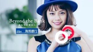 2016年度 沖縄海邦銀行 TVCM 30sec Dance Dance Bank 編A 音楽:Stuv9『...