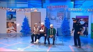 Новый год в травмпункте (Уральские пельмени)