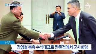 """김영철 방남 반대에 민주당 """"박근혜 때도 만났다"""""""