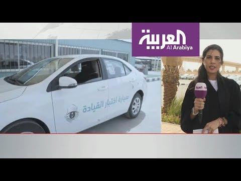 نشرة الرابعة | آخر التحضيرات لقيادة المرأة في السعودية  - 18:21-2018 / 6 / 21