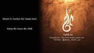 Shaam Ki Aurton Aik Vaada Karo | Nohay Mir Hasan Mir 2008 | YaAli.as