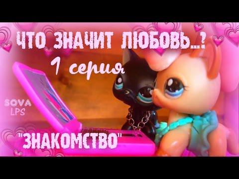 """СЕРИАЛ LPS / """"Что значит любовь...?""""/1 серия/ ЗНАКОМСТВО/ SOVA LPS"""