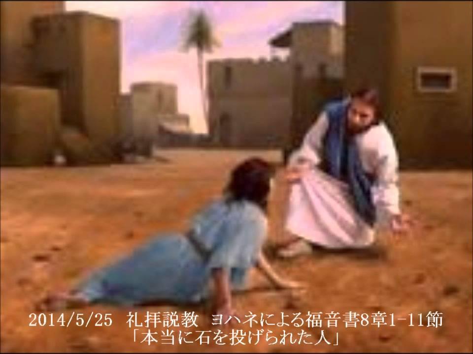 ヨハネによる福音書8章1-11節「本...