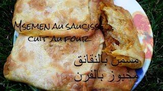 Msemen Au Saucisse Cuit Au Four / Baked Msemen With Sausage / وصفة المسمن بالنقانق في الفرن
